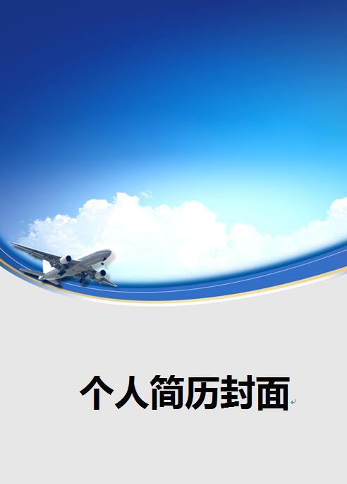 航空部门免费个人简历封面