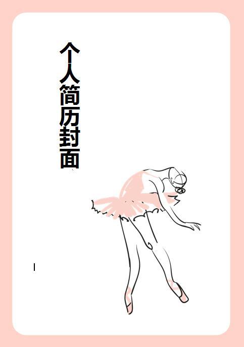 舞蹈简历封面