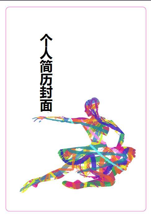 舞蹈毕业生简历封面