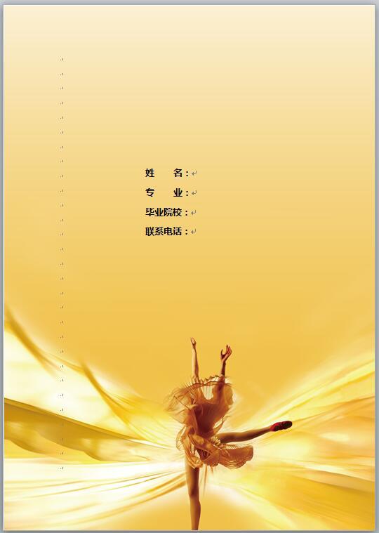 舞蹈教练简历封面模板