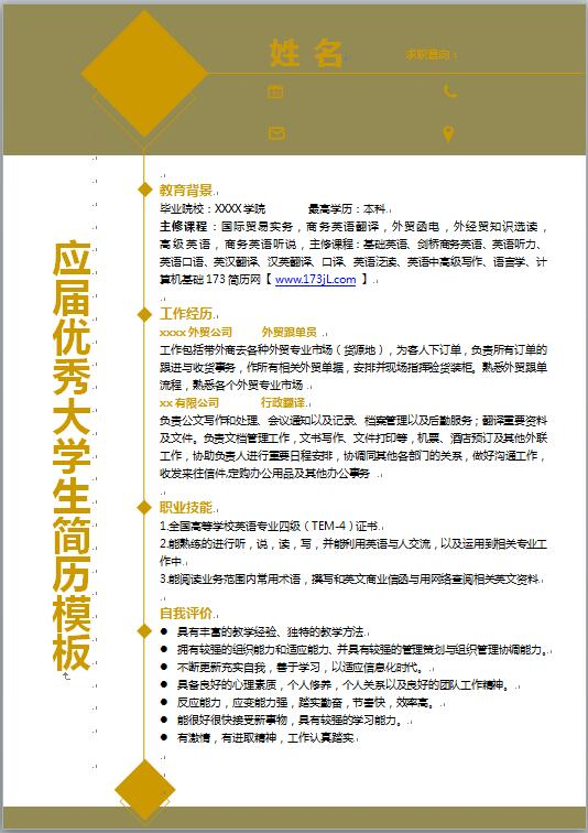 应届大学生外贸跟单员、行政翻译简历模板