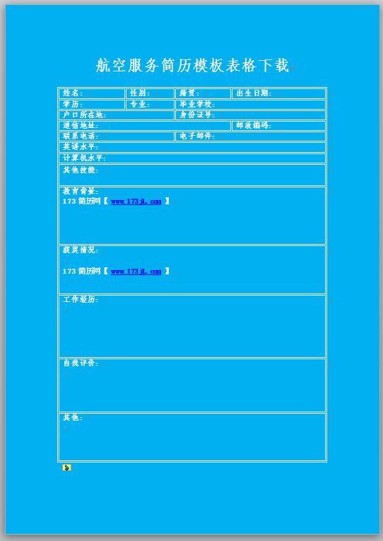 航空服务简历模板表格