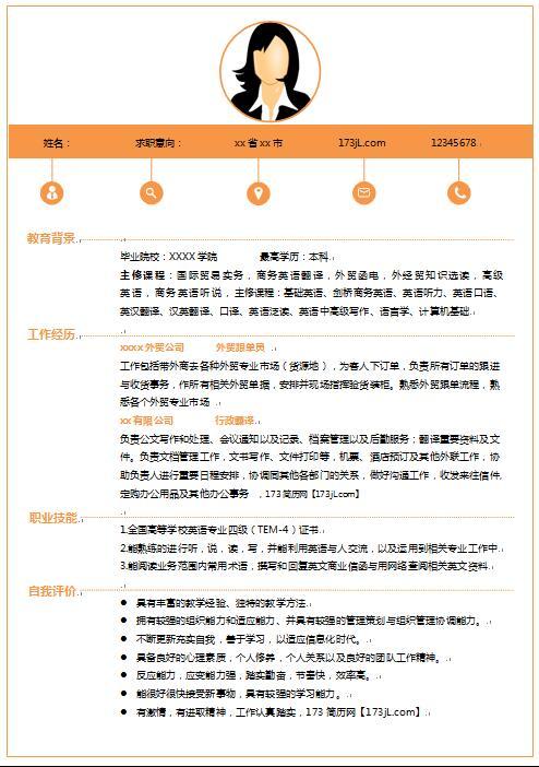 外贸跟单员、行政翻译个人简历范文