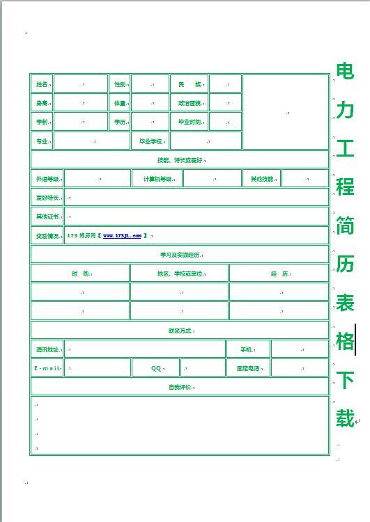 电力工程简历表格