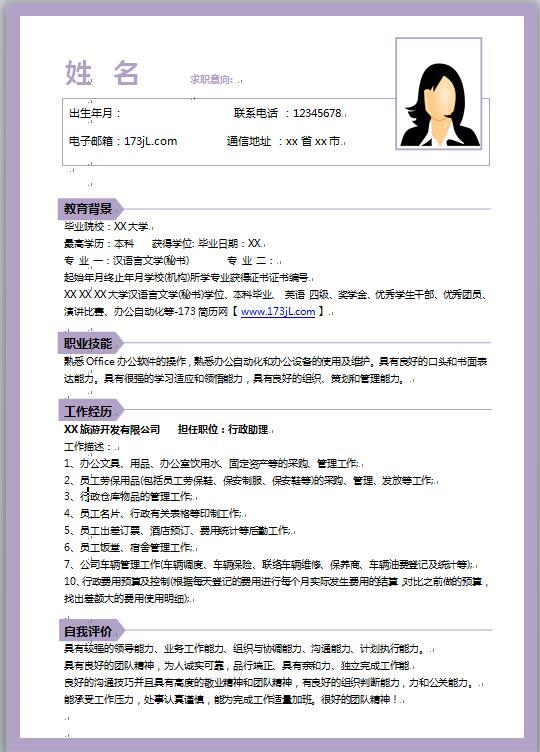 紫色行政助理免费个人简历模板word