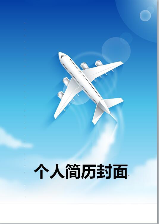 航空航天专业简历封面