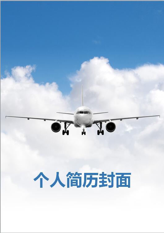 航空专业简历封面