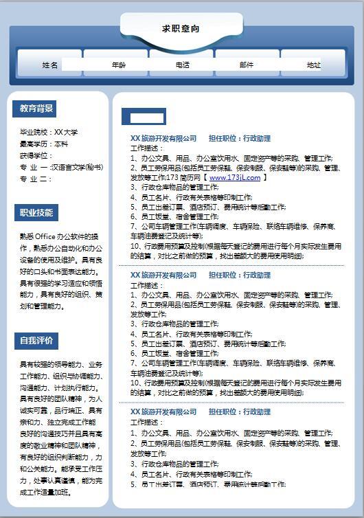 行政助理人力资源简历模板