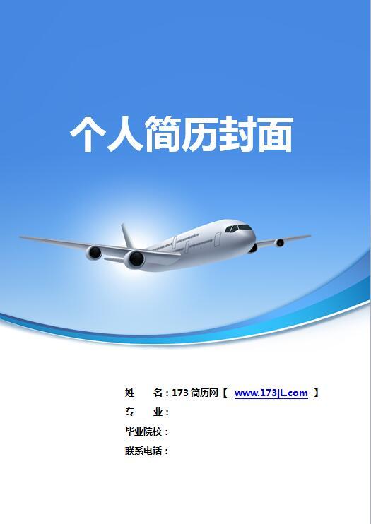 航空专业应届生简历封面