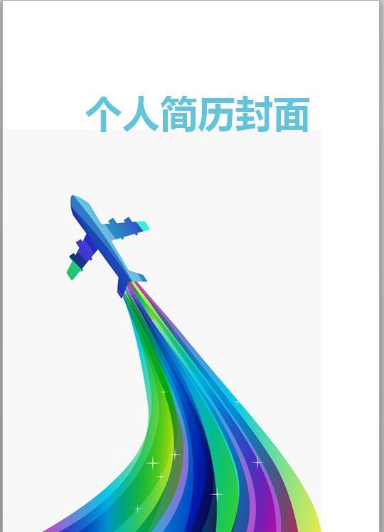 航空免费个人简历封面模板