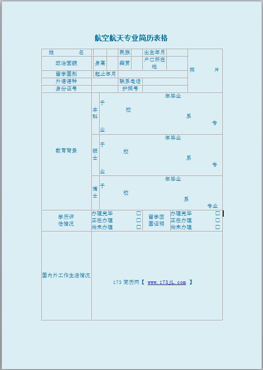 秘书免费个人简历模板表格