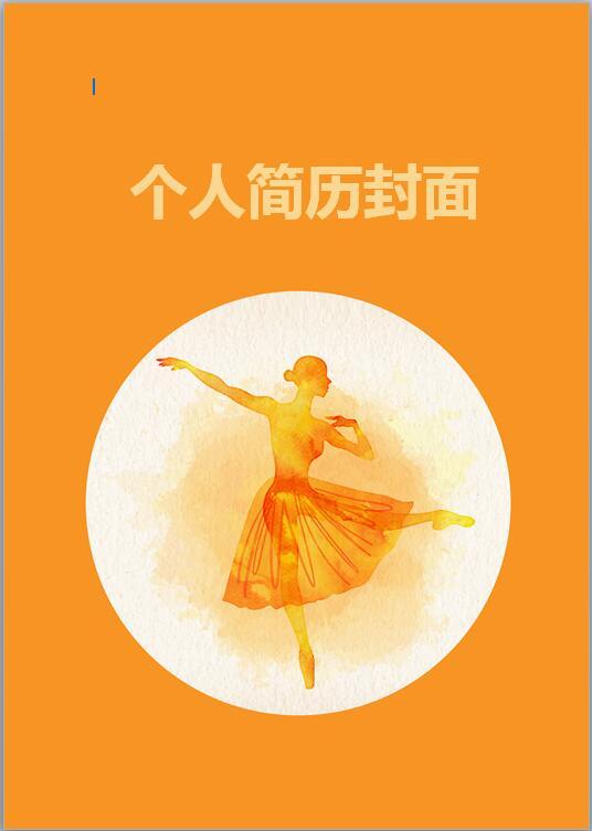 舞蹈学生的简历封面