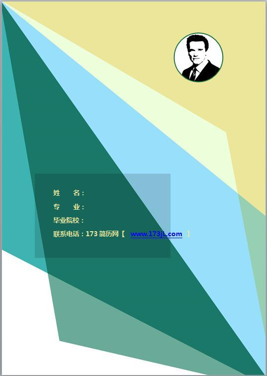 大学生特色简历封面
