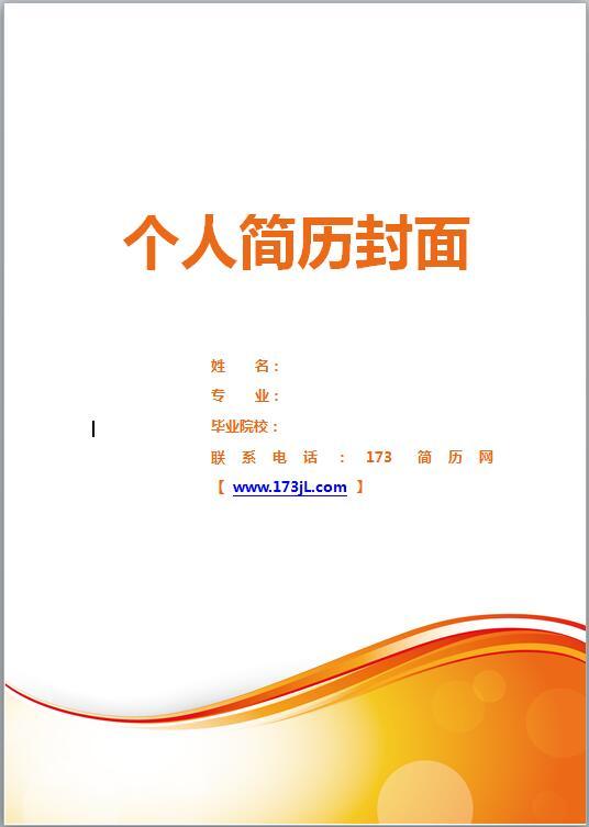 大学生简洁简历封面