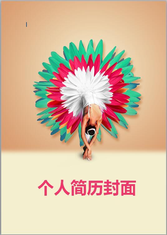 舞蹈教师简历封面模板