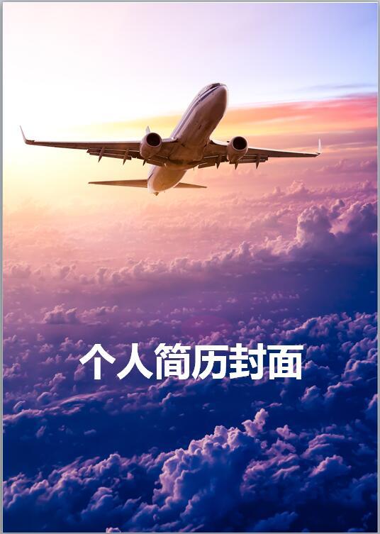 航空简历封面模板