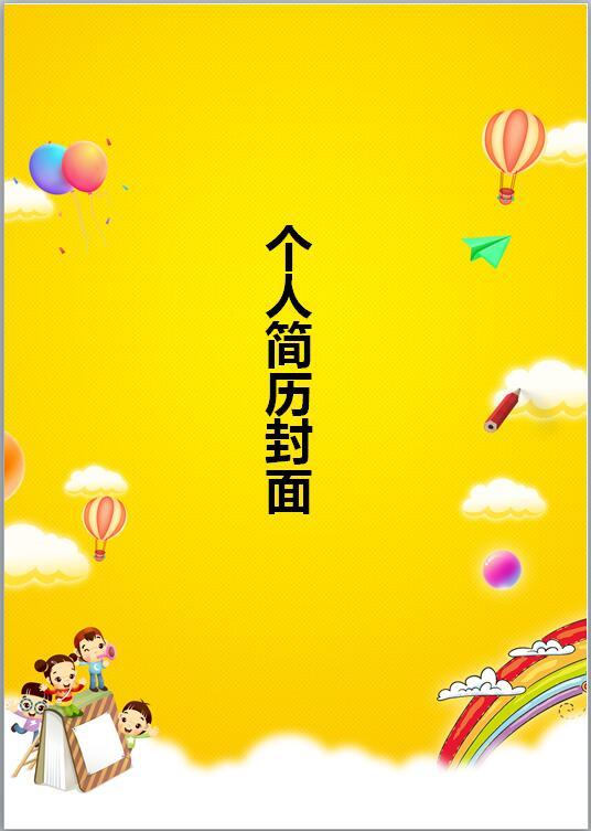 幼儿教师免费个人简历封面