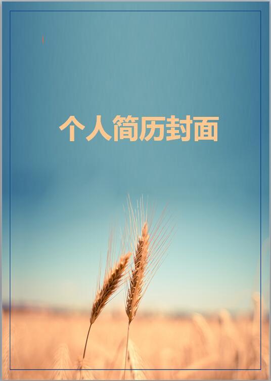 大学生简历封面模板word
