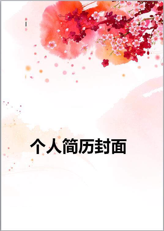 电话销售简历封面