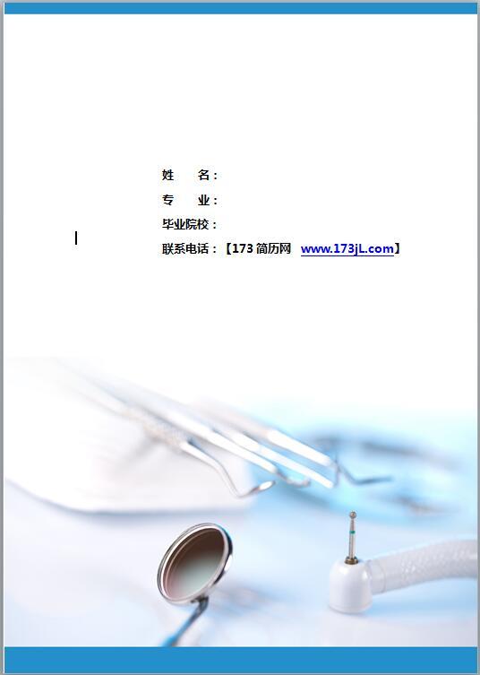 口腔医生简历封面