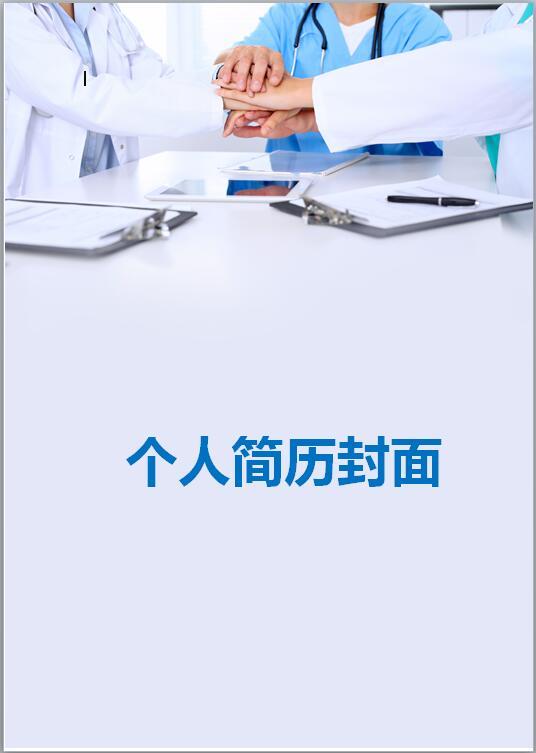 医学生简历封面图片